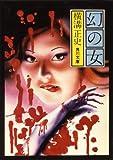幻の女 「由利先生」シリーズ (角川文庫)