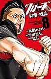 クローズZERO2 鈴蘭×鳳仙 8 (少年チャンピオン・コミックス)