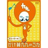 音楽と絵で楽しむ かけ算九九のうた【DVD+ドライブ用CD】