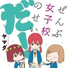 ぜんぶ女子校のせいだ! (中経☆コミックス) Kindle版