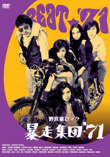 映画 野良猫ロック 暴走集団'71 ...