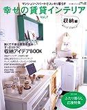 幸せの賃貸インテリア vol.7(収納編) (別冊美しい部屋) 画像