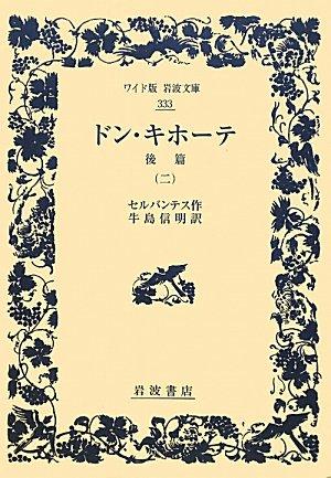 ドン・キホーテ 後篇(二) (ワイド版岩波文庫)の詳細を見る
