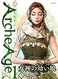女神の幼い娘(上) ArcheAge もみの木と鷹1 (ゲームオン)