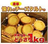 人気のチーズタルトが簡易包装&割れ・欠けなどによる訳あり品 リニューアル 訳あり 濃厚チーズタルトどっさり1kg