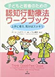 子どもと若者のための認知行動療法ワークブック―上手に考え、気分はスッキリ