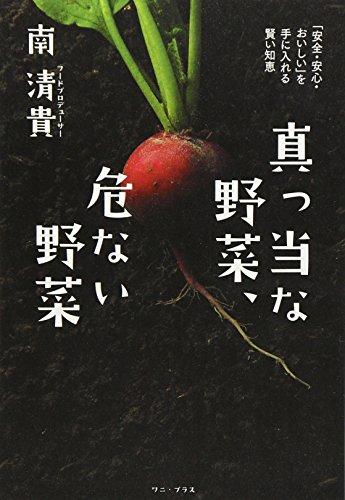 真っ当な野菜、危ない野菜 ~「安全・安心・おいしい」を手に入れる賢い知恵~ (ワニプラス)の詳細を見る