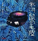 氷河鼠の毛皮 (ミキハウスの絵本)