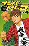 ナンバMG5(4) (少年チャンピオン・コミックス)