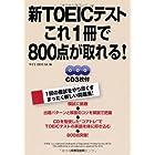 新TOEICテスト これ1冊で800点が取れる!