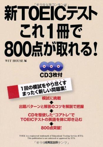 新TOEICテスト これ1冊で800点が取れる!の詳細を見る