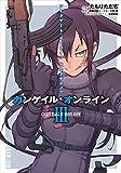 ソードアート・オンライン オルタナティブ ガンゲイル・オンラインIII (電撃コミックスNEXT)
