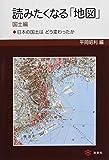 読みたくなる「地図」 国土編 — 日本の国土は どう変わったか
