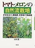 トマト・メロンの自然流栽培―多本仕立て、溝施肥、野草帯で無農薬