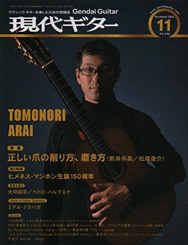 現代ギター 2016年 11 月号 [雑誌]