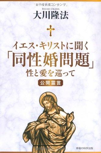 イエス・キリストに聞く「同性婚問題」 (OR books)の詳細を見る