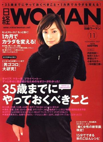 日経 WOMAN (ウーマン) 2007年 11月号 [雑誌]の詳細を見る