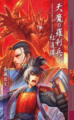 天魔の羅刹兵―紅道譚 (幻狼ファンタジアノベルス)の詳細を見る