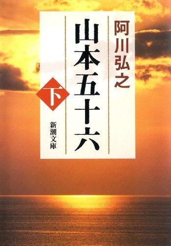 山本五十六(下) (新潮文庫 (あ-3-4))