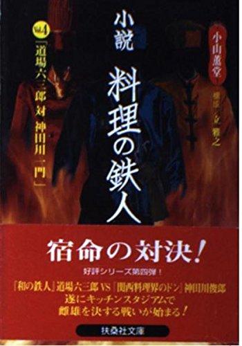 小説 料理の鉄人〈4〉「道場六三郎対神田川一門」 (扶桑社文庫)