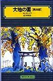 大地の園(第四部) (偕成社文庫4054)