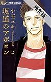 坂道のアポロン(2)【期間限定 無料お試し版】 (フラワーコミックスα)