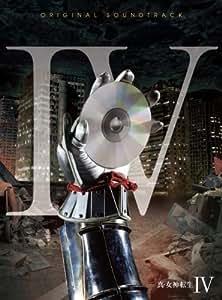 真・女神転生 IV  オリジナル・サウンドトラック