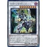 【シングルカード】BOSH)覚醒(エンライトメント)の魔導剣士/シンクロ/シークレットレア BOSH-JP047