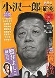 新潮45別冊 櫻井よしこ編集長 小沢一郎研究 2010年 04月号 [雑誌] 画像