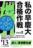 私の早慶大合格作戦 Part2 浪人・再受験生編 2013年版 (YELL books)
