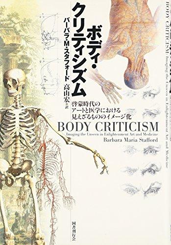ボディ・クリティシズム―啓蒙時代のアートと医学における見えざるもののイメージ化の詳細を見る