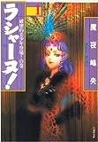 ラシャーヌ! (第1巻) (白泉社文庫)