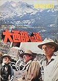 【映画パンフ】大西部への道 カーク・ダグラス ロバート・ミッチャム リチャード・ウィドマーク
