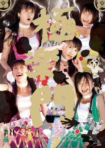 サマーダイブ2011 極楽門からこんにちは [DVD]