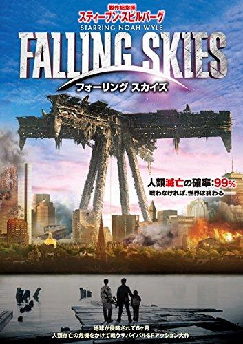 フォーリング スカイズ the first season 1  全5巻セット [マーケットプレイス DVDセット商品]