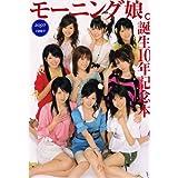 モーニング娘。誕生10年記念本 (TOKYO NEWS MOOK 81号)