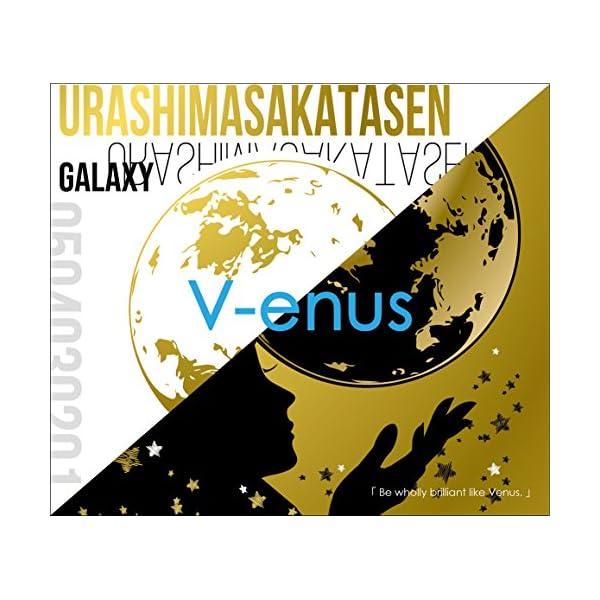 V-enus[初回限定盤A]の商品画像