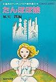 たんぽぽ娘―海外ロマンチックSF傑作選2 (1980年) (集英社文庫 コバルトシリーズ)