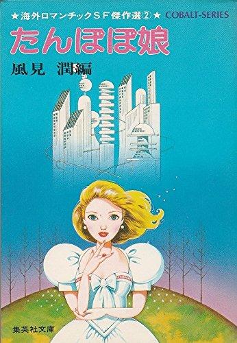 たんぽぽ娘―海外ロマンチックSF傑作選2 (1980年) (集英社文庫 コバルトシリーズ)の詳細を見る