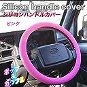 バイヤーズ シリコン ハンドルカバー 愛車 のハンドル も カラーコーデ で 楽しく運転 (ピンク)
