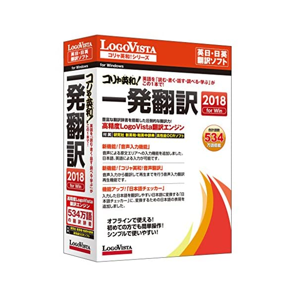 ロゴヴィスタ コリャ英和!一発翻訳 2018 f...の商品画像