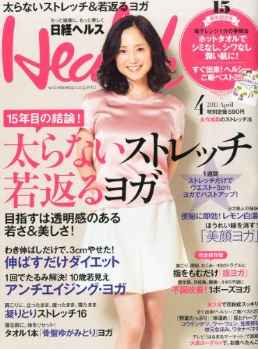 日経 Health (ヘルス) 2013年 04月号の詳細を見る