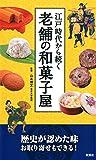 江戸時代から続く 老舗の和菓子屋