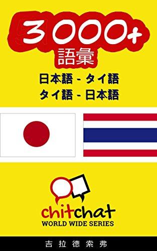3000+ 日本の - タイ語 タイ語 - 日本の 語彙 世界中のチットチャット