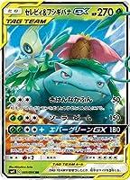 ポケモンカードゲーム/PK-SM9-001 セレビィ&フシギバナGX RR