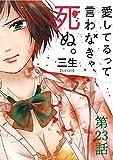 愛してるって言わなきゃ、死ぬ。【単話】(23) (裏少年サンデーコミックス)