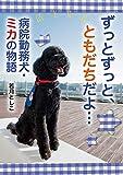 ずっとずっと、ともだちだよ… 病院勤務犬・ミカの物語 (ノンフィクション・生きるチカラ)