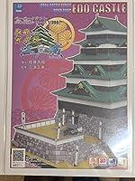 テクアス 江戸城 寛永度天守復元 ペーパークラフト1/300「日本の名城」