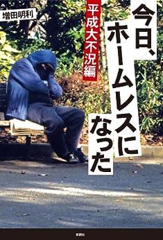 [増田明利]の平成大不況編 今日、ホームレスになった
