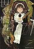 世界樹の棺 (星海社FICTIONS)